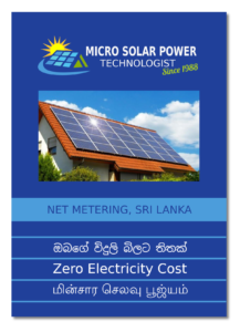 Net Metering Sri Lanka