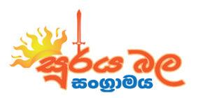 Sooriya Bala Sangramaya - Battle for solar energy